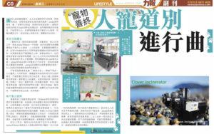 china animal cremation